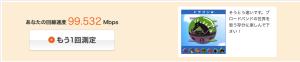 AirMac Extreme速度測定結果 (USEN)