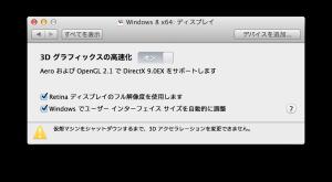 VMware Fusion 仮想マシンのディスプレイ設定