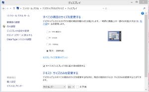Windows 8.1のテキストサイズの調整