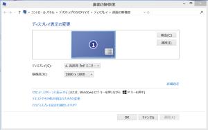 Windows 8.1 画面解像度の設定
