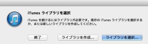 iTunes ライブラリ選択