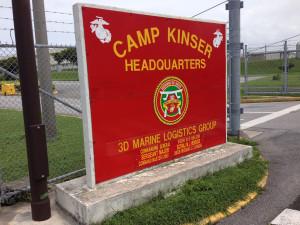 キャンプキンザー (Camp Kinser)正門