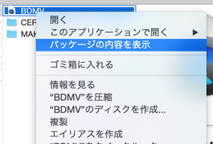 BDMVファイルを右クリックし、パッケージの内容を表示