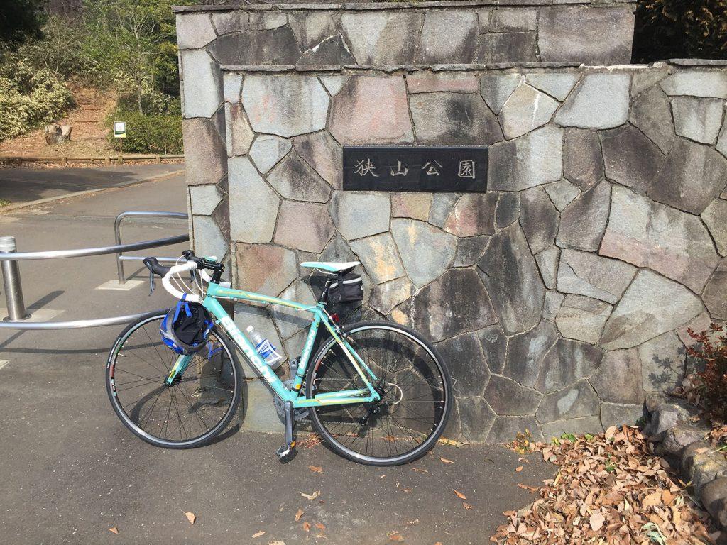 狭山公園の入り口に到着