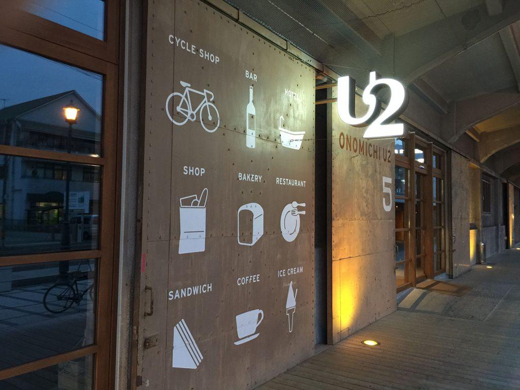 自転車複合施設ONOMICHI U2