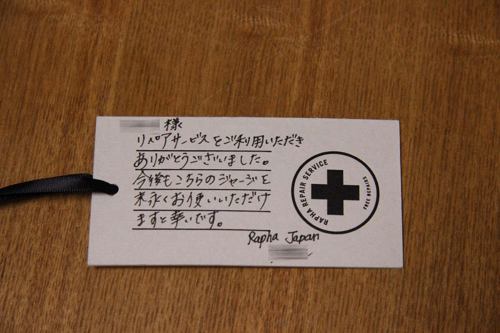 スタッフ手書きのメッセージ