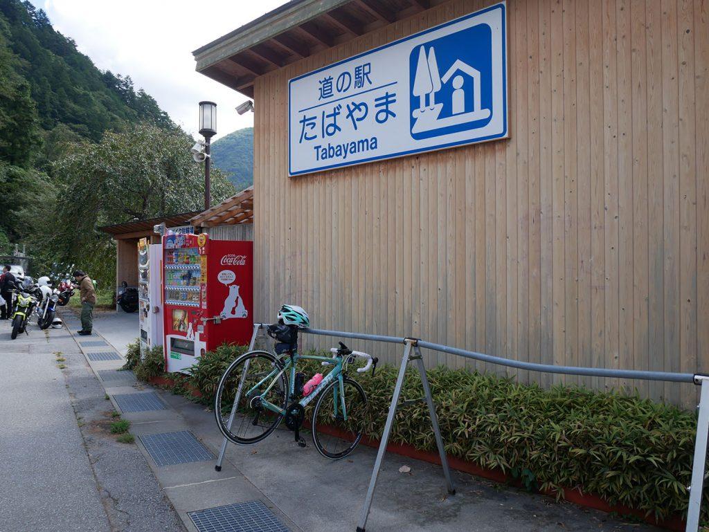 柳沢峠玄関口でもある「道の駅たばやま」に到着
